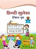 Hindi Sulekh : Practice book 1 (Hindi Sulekh Practice book)