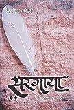 Sarmaaya