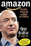 Amazon - Online Marketing Ka Badshah: Jeff Bezos - Best Reviews Guide