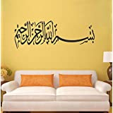 Sticker Studio6 Islamic Muslim Wall Sticker & Decal (PVC Vinyl,Size - 30 X 86 Cm)