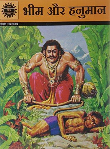 Bheem aur Hanuman Amar Chitra Katha [Paperback] [Jan 01, 2010] Kamala Chandrakant