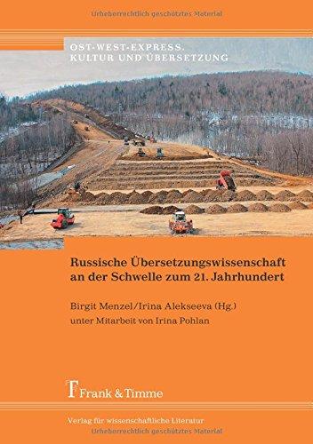 Russische Übersetzungswissenschaft an der Schwelle zum 21. Jahrhundert (Ost-West-Express. Kultur und Übersetzung, Band 12)