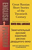 : Great Russian Short Stories of the Twentieth Century (Dover Books on Language) (Dual-Language)
