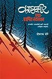 Kashmir Ek Shapit Nandanvan