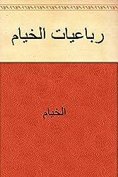 رباعيات الخيام (Arabic Edition)