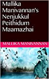 #10: Mallika Manivannan's Nenjukkul Peithidum Maamazhai  (Tamil Edition)