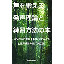 VOICE TRAINING BEL CANTO (Japanese Edition)