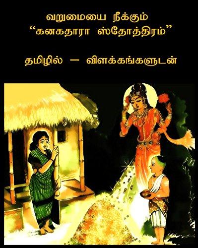 கனகதாரா ஸ்தோத்திரம் - Kanagadhara Stotram in Tamil (Tamil Edition)
