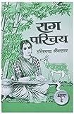 Raag Parichay Bhag 3 By Sangeet Sadan Prakashan