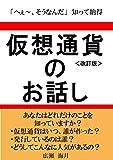 kasoutuukanoohanashikaiteiban (Japanese Edition)