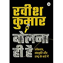 Hindi books Store: Buy Hindi books Online at Best Prices in