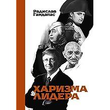 Харизма лидера (Russian Edition)