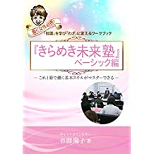 Hataraku josei hikkei tisiki wo waza ni kaeru work book (Japanese Edition)