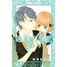 Kinkyori Renai Vol.7 [In Japanese]