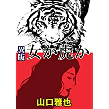 another version of The Lady or the Tiger (FUKYOEBOOKS) (Japanese Edition)