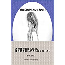 My younger sister does not speak to me (Japanese Edition)