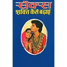 Sex Power Kaise Badayein (Hindi Edition)