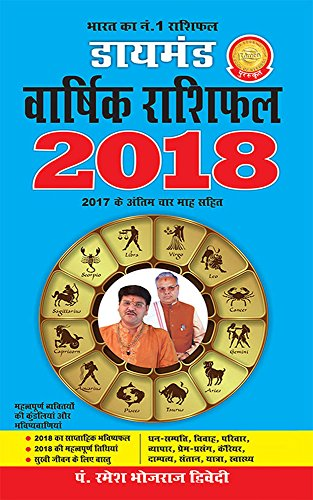 full year horoscope in hindi