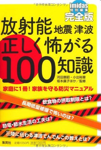 Hōshanō jishin tsunami tadashiku kowagaru hyaku chishiki : kanzenban katei ni issatsu kazoku o mamoru bōsai manyuaru