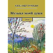 Музыка моейдуши: Стихи