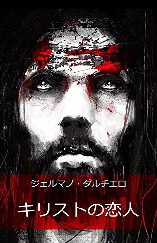 キリストの恋人 (Japanese Edition)