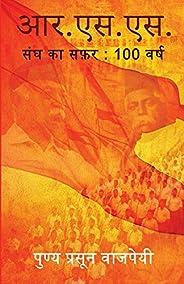 R.S.S. Sangh Ka Safar: 100 varsh