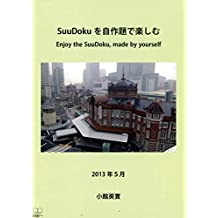 Enjoy SuuDoku on my own work (22nd CENTURY ART) (Japanese Edition)