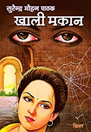 Khaali Makan (Hindi Edition)