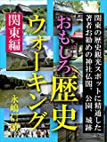 A fun history walk in Kanto region: Recommended historical sights in Kanto region (Japanese Edition)