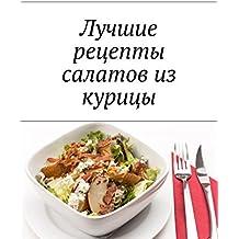 Лучшие рецепты салатов из курицы