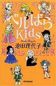 La Rose de Versailles Kids Edition simple Tome 1