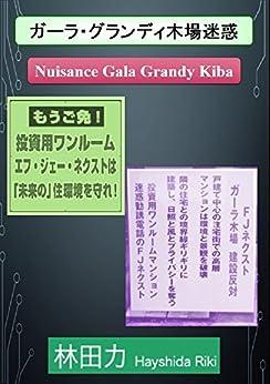 Nuisance Gala Grandy Kiba (Japanese Edition) di [Hayashida Riki]