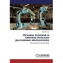 Основы анализа и синтеза плоских рычажных механизмов: Кинематика механизмов