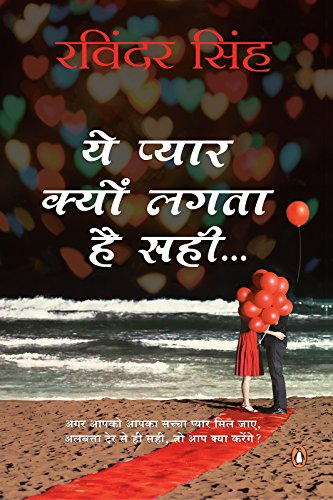 Ye pyar kyon lagta hai sahi      : (Hindi edition)