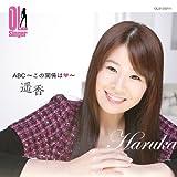 ABC Kono Kankei Wa