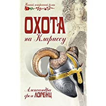 Охота на Клариссу (Женский исторический роман) (Russian Edition)