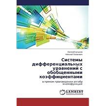 Sistemy differentsial'nykh uravneniy s obobshchennymi koeffitsientami: v pryamom proizvedenii algebr mnemofunktsiy