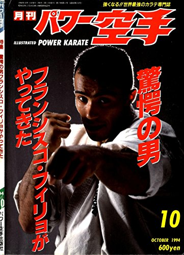 monthly-power-karate-illustrated-october-1994-kyokushin-karate-collection-japanese-edition