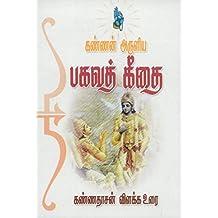 Kannan Aruliya Bhagawat Geethai (Tamil Edition)