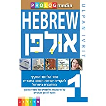 ULPAN IVRIT - Textbook (Lessons 1-22): ULPAN IVRIT - A new course for hebrew learners, in Ulpan classes or for self-study (English Edition)