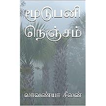 மூடுபனி நெஞ்சம் (Tamil Edition)