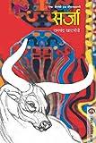#10: SARJA (Marathi Edition)