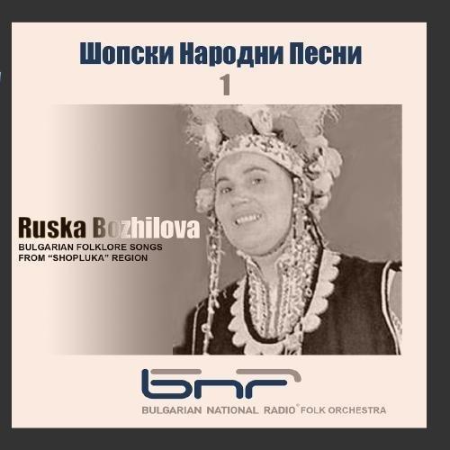Shopski Narodni Pesni - Vol. 1 by Ruska Bozhilova, Dobrin Panayotov, Boyan Nankov, Bulgarian National Radio Folk O (2012-04-11) - Amazon Musica (CD e Vinili)