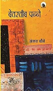 Betarteeb Panne (Hindi Edition)