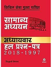 UPSC Civil Services Books : Buy Books for UPSC Civil