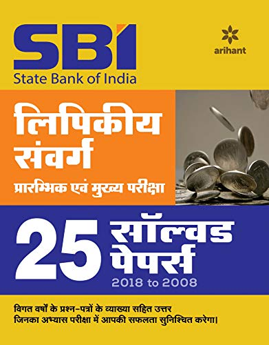 SBI Clerk Junior Associates Solved Paper Pre and Main 2019 Hindi