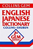 English–Japanese Dictionary (Collins Gem) (Collins Gems)