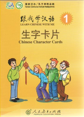 Learn Chinese with Me: Chinese Character Cards 1 by Chen Fu (2009-01-01)