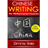 Chinese Writing - The 178 Most Common Characters from New HSK 1