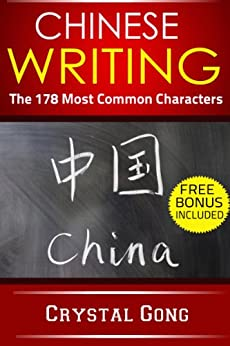 Chinese Writing - The 178 Most Common Characters from New HSK 1 by [Gong, Crystal]